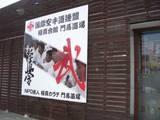 fukushima-monma-dojo-20100328