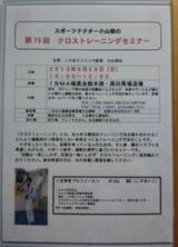 cross-training-seminar-poster-20130929