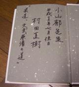 murata-naoki-sensei-sign