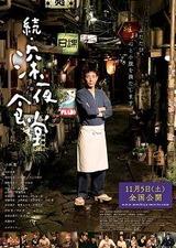 zoku-shinyashokudo-20170716