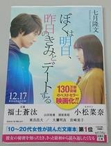 boku-ha-asu-kono-no-kimi-to-date-suru-20170330
