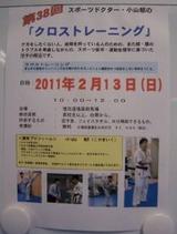 cross-training-seminar-poster-20110213