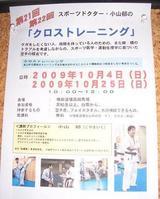 cross-training-poster-20091025
