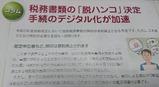 datsu-hanko-20210224
