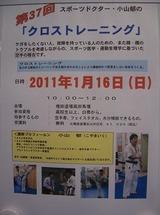 cross-training-seminar-poster-20110116