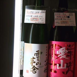 yamadabo