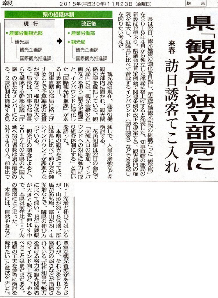 20181123新潟日報 観光局設置001