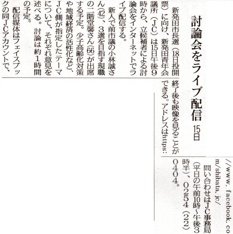 20181113新潟日報 市長選004