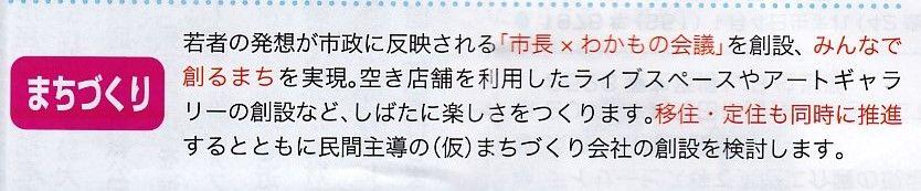 IMG_20181103_小林 まちづくり