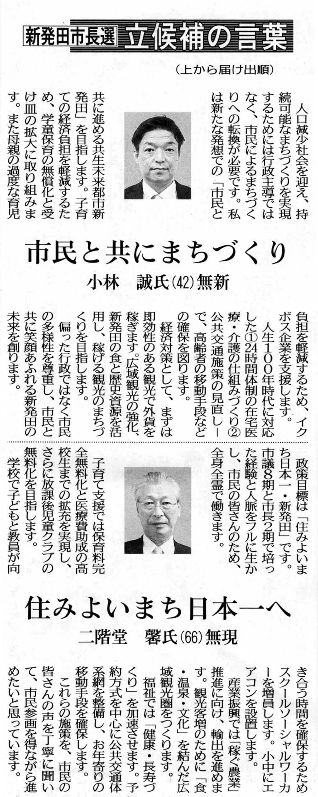 20181113新潟日報 新発田市長選002