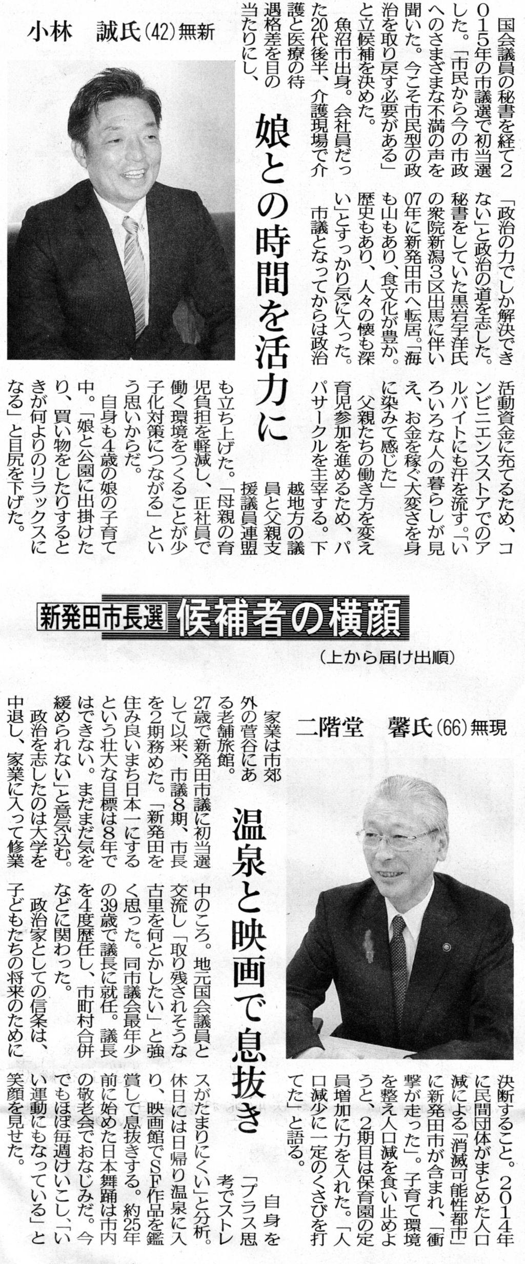 20181114新潟日報 新発田市長選002
