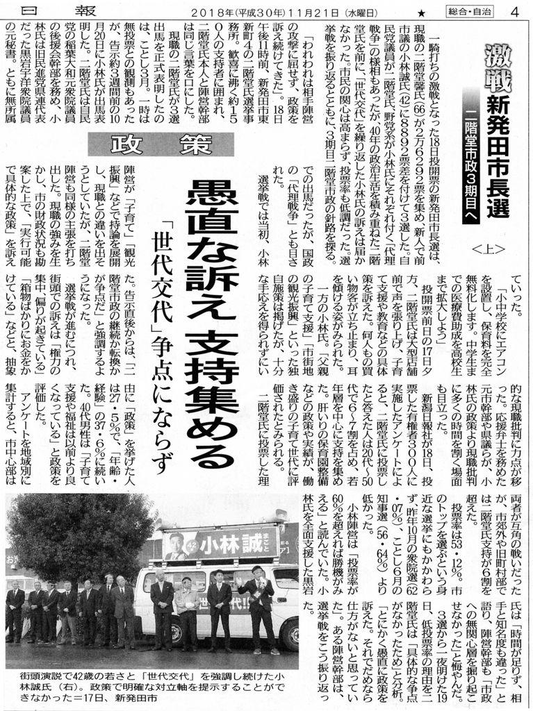 20181121新潟日報 市長選�002