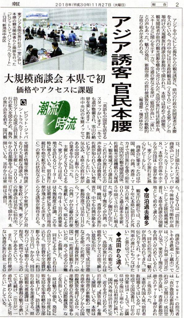 20181127新潟日報 アジア誘客002