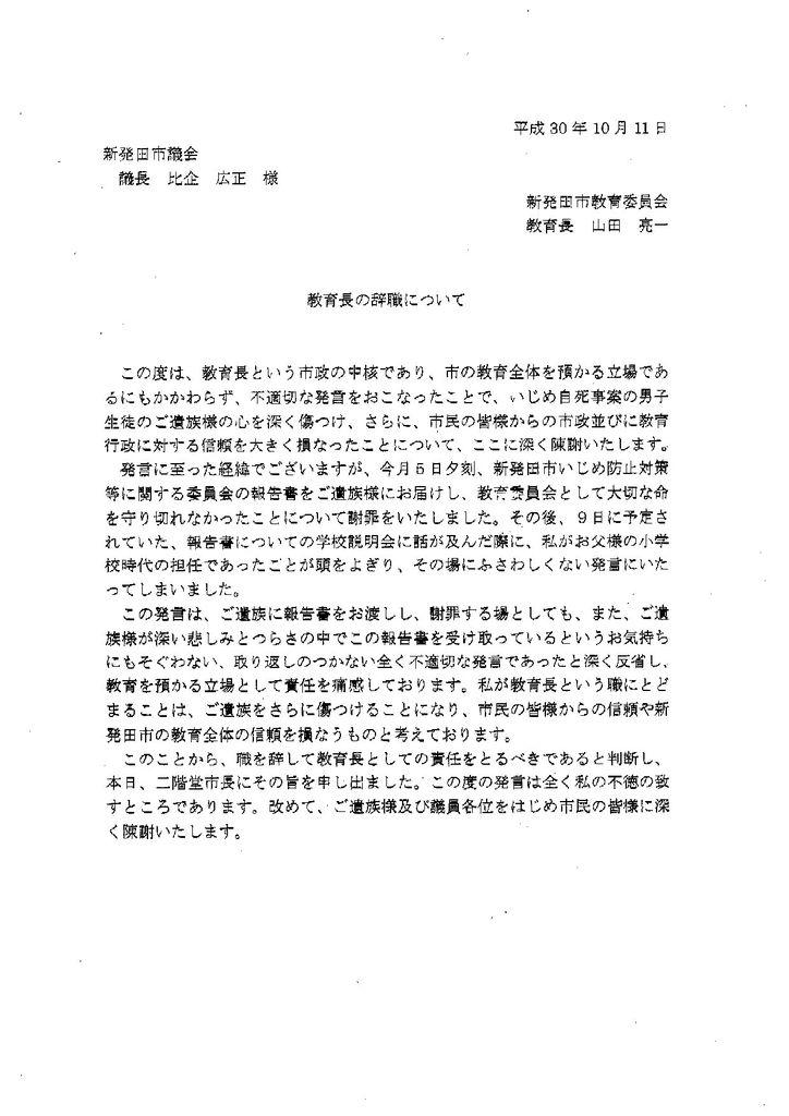 20181011教育長辞任001