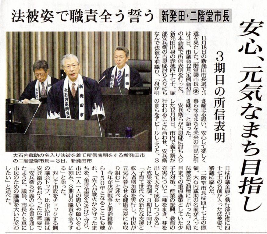 20181204新潟日報 12月議会初日001