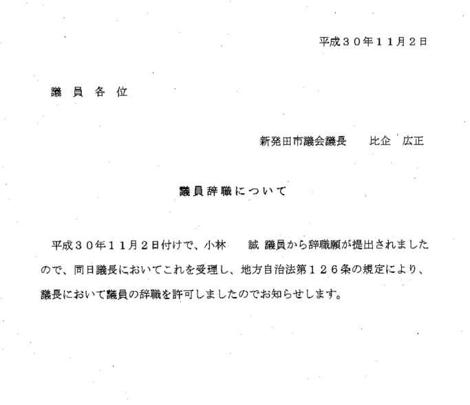 小林誠市議辞職