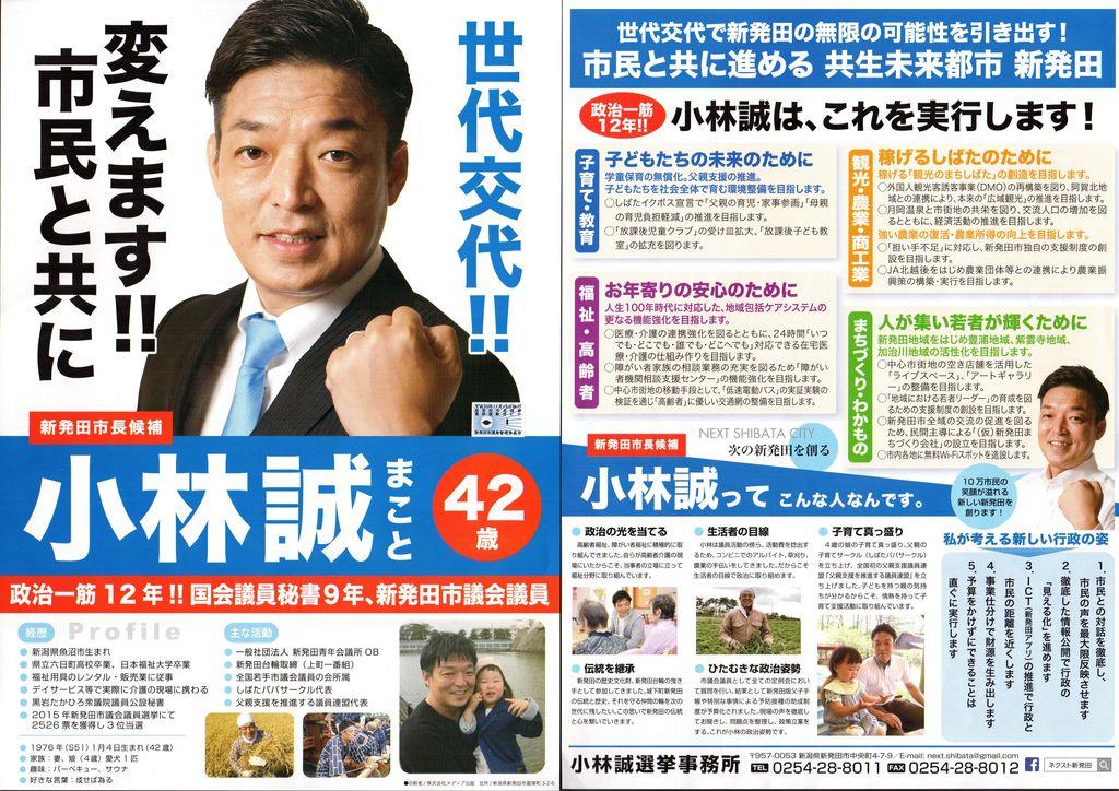 20181116候補法定ビラ 小林001