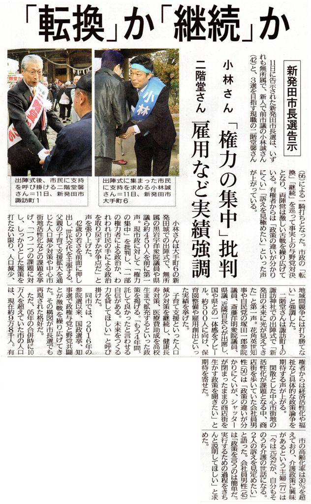 20181113新潟日報 市長選003