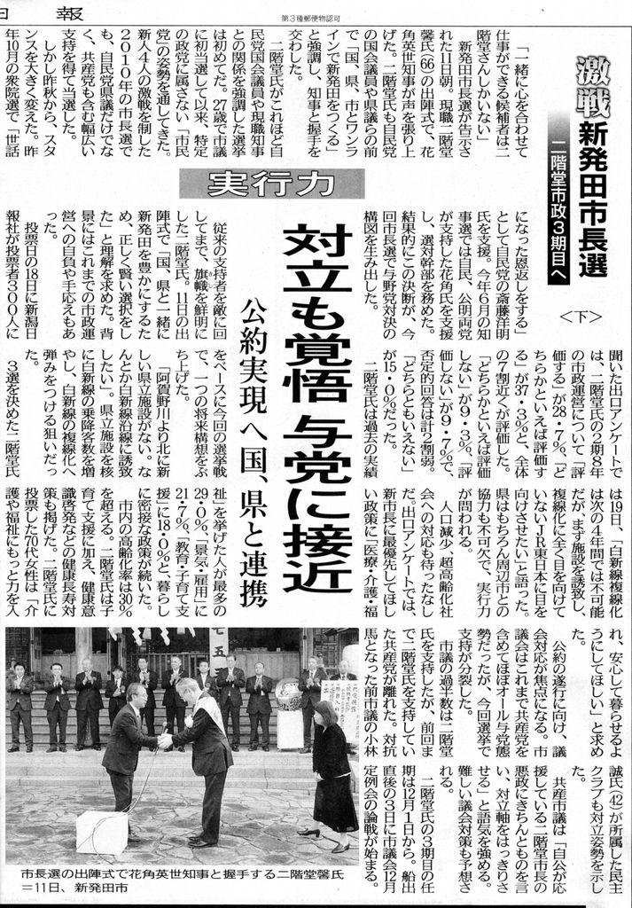 20181122新潟日報 市長選�001