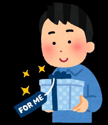present_jibun_gohoubi_man