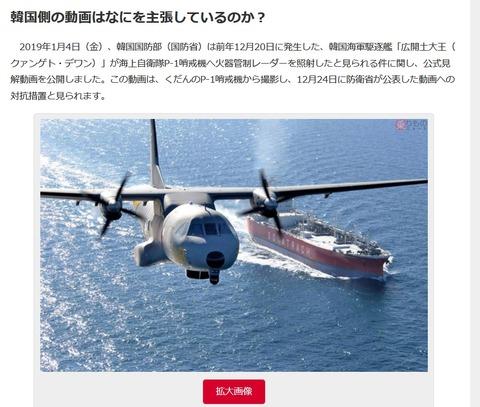 Screenshot_2019-01-08 韓国艦のレーダー照射