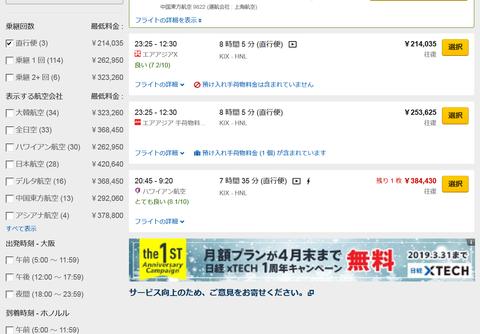 Screenshot_2019-02-16 OSA 発