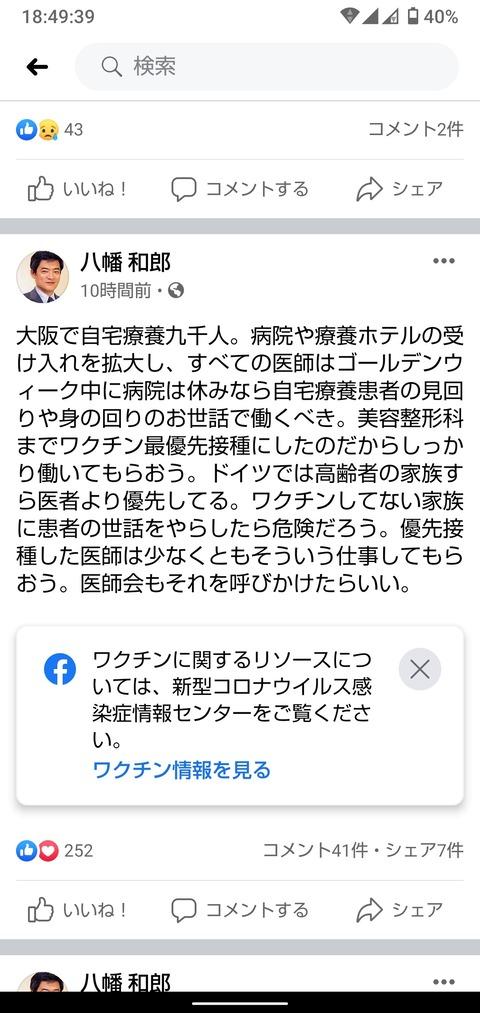 Screenshot_184940