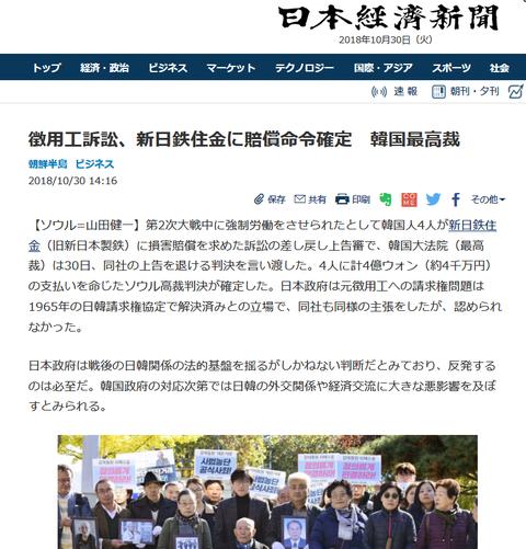 Screenshot_2018-10-30 徴用工訴訟
