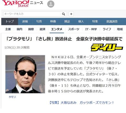 Screenshot_2019-01-26 「ブラタモリ」「さし旅」放送休止