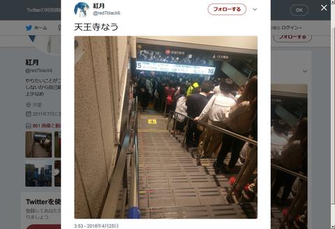 Screenshot-2018-4-25 紅月 on Twitter
