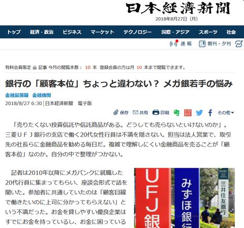 Screenshot_2018-08-27 銀行の「顧客本位」