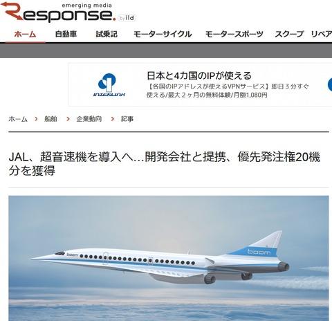 Screenshot_2019-01-11 JAL、超音速機を導入