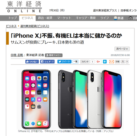 Screenshot_2018-07-30 「iPhone X」不振、有機EL