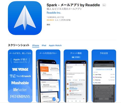 SnapCrab_「SparK