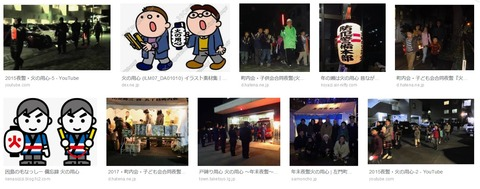 Screenshot_2018-12-29 夜警 火の用心