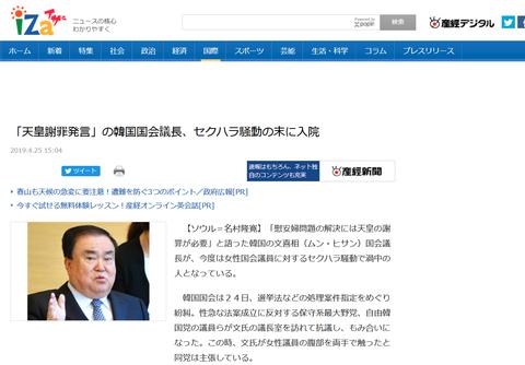 Screenshot_2019-04-25 「天皇謝罪発言」の韓国