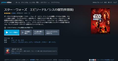 003 - Amazon.co.jp_ スター・ウォーズ エピソード3