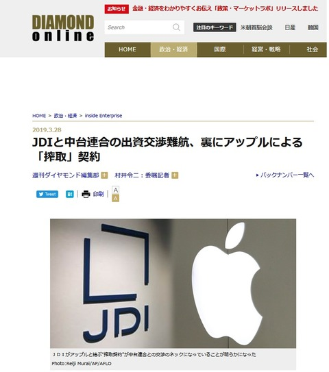 Screenshot_2019-03-28 JDIと中台連合