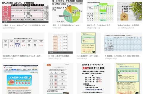Screenshot_2019-04-27 連休中の病院