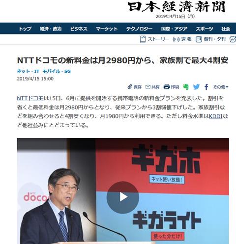Screenshot_2019-04-15 NTTドコモの新料金は月2980円から