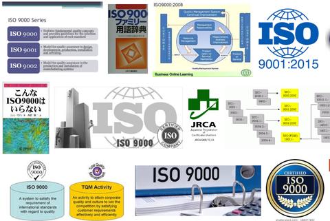 Screenshot_2018-08-11 ISO9000