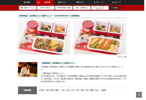 Screenshot-2018-5-29 お食事(エコノミークラス)