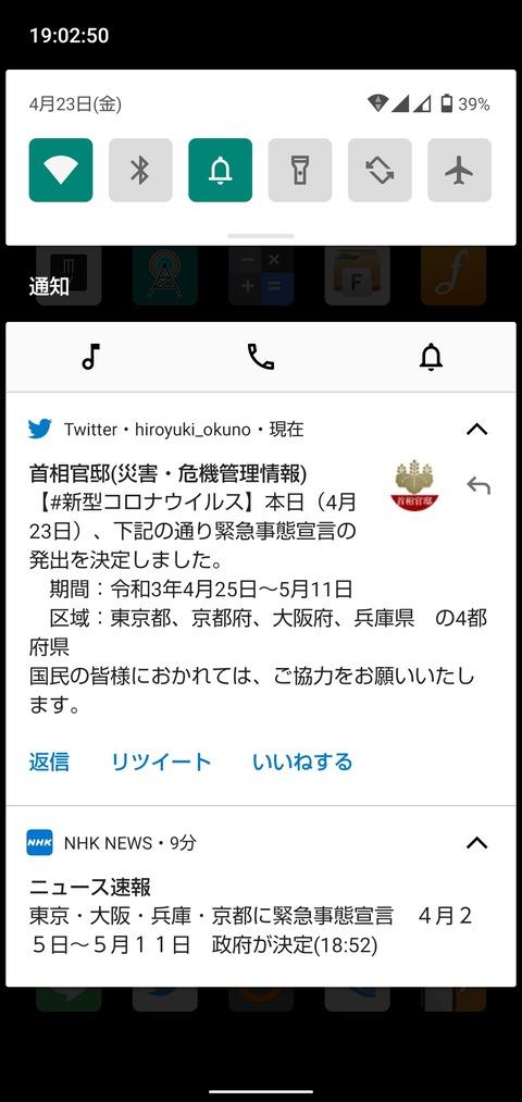 Screenshot_20210423