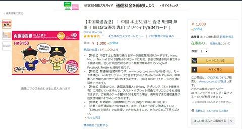 【中国聯通香港】「 中国 本土31省と 香港 8日間