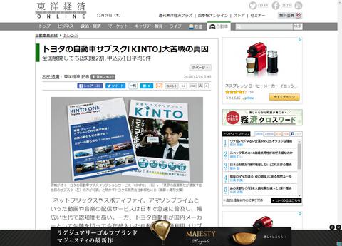 トヨタの自動車サブスク「KINTO」大苦戦の真因