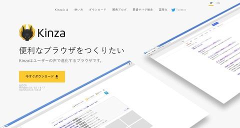 ウェブブラウザ_Kinza - 国産で軽い・使いやすいWeb Browser