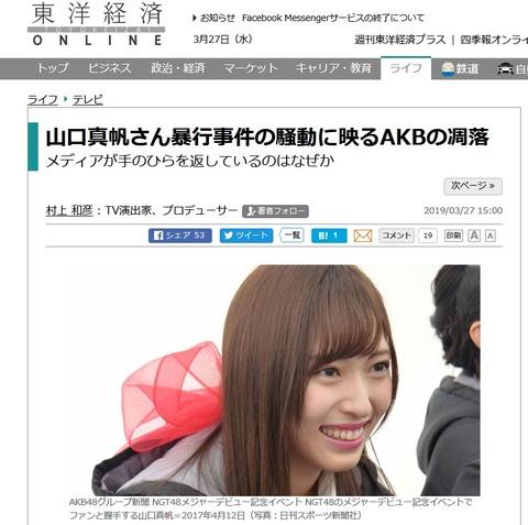 Screenshot_2019-03-27 山口真帆さん暴行事件