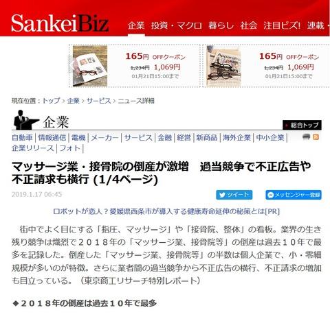Screenshot_2019-01-17 マッサージ業・接骨院の倒産