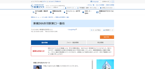 FireShot Capture 208 - 【公式】ホテル東横INN赤羽駅東口一番街