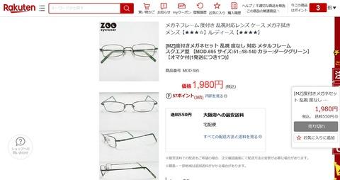 Screenshot_2018-12-30 【楽天市場】[MZ]度付きメガネセット